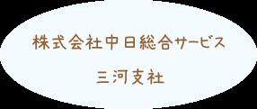 株式会社中日総合サービス 三河支社