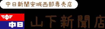 中日新聞安城西部専売店「山下新聞店」